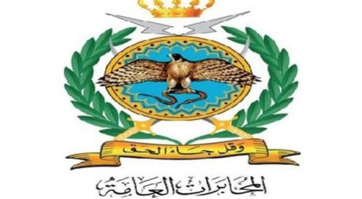 انشاء محكمة استئناف عسكرية في دائرة المخابرات العامة لتحقيق العدالة
