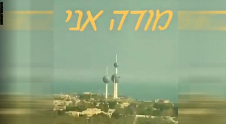 خارجية الاحتلال نشرت الفيديو