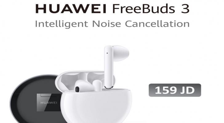 أربع مزايا فريدة تجعل Huawei FreeBuds 3 أكثر من مجرد سماعات!