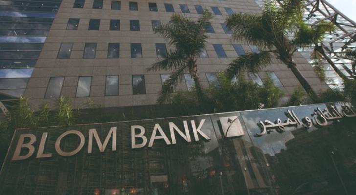 بنك لبنان والمهجر- الصورة ارشيفية