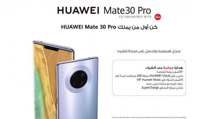 باب التسجيل لامتلاك هاتف  Huawei Mate 30 Pro مفتوح الآن في الأردن
