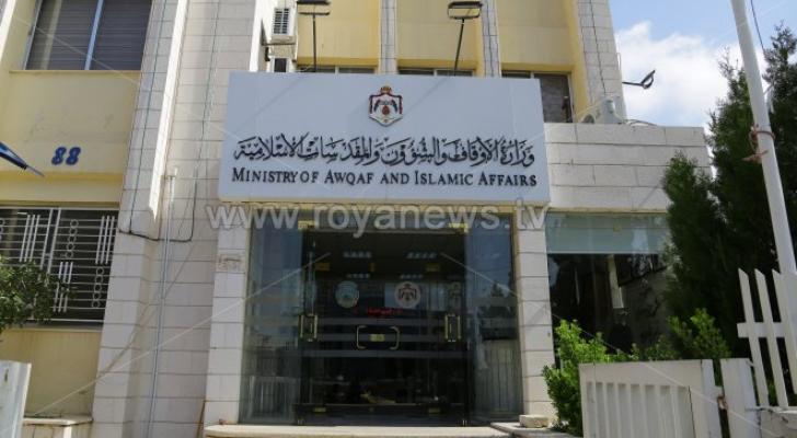 وزارة الأوقاف والشئون الدينية