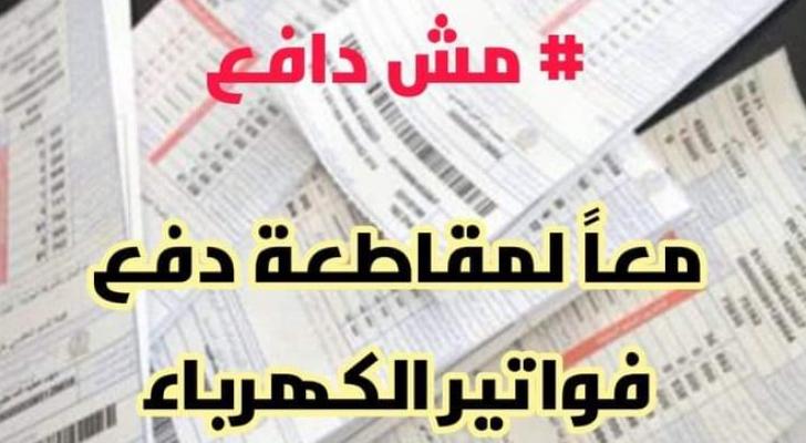 حملة لمقاطعة دفع فواتير الكهرباء