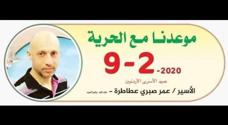 """""""عميد الأسرى الأردنيين"""" في سجون الاحتلال"""
