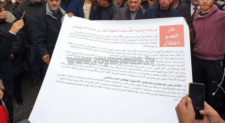 """أردنيون يوقعون عريضة """"فالتسقط اتفاقية الغاز مع العدو الصهيوني"""""""