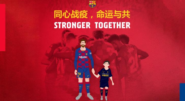 """برشلونة يدعم الصين في مواجهة """"كورونا"""""""