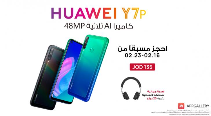 أكثر مما تراه العين مع سعر أكثر من رائع!.. هواوي تفتح باب الحجز المسبق لهاتفها الجديد Huawei Y7p