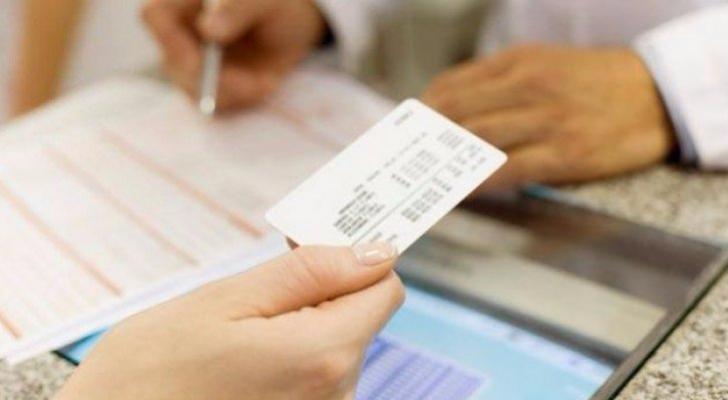بطاقة التامين الصحي