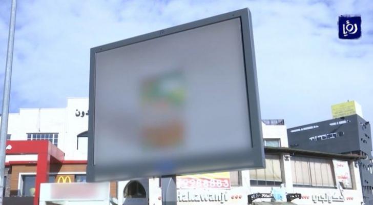 لوحة اعلانية في عمان