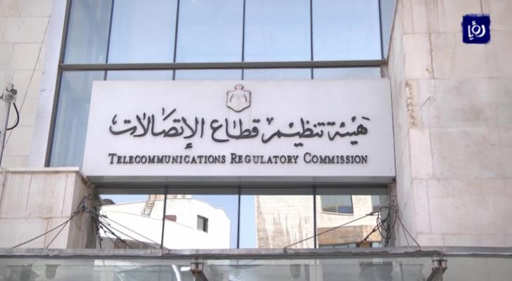 هيئة تنظيم قطاع الإتصالات