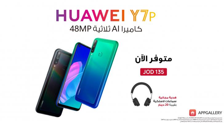 Huawei Y7p: كاميرا ثلاثية بدقة 48 ميجابكسل.. تصميم عصري.. أداء قوي وأكثر من ذلك الآن في السوق الأردني