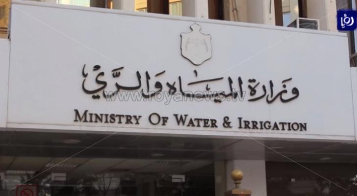 وزارة المياه والري - ارشيفية