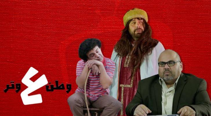 """بدء تصوير حلقات المسلسل الكوميدي """"وطن ع وتر 2020"""""""