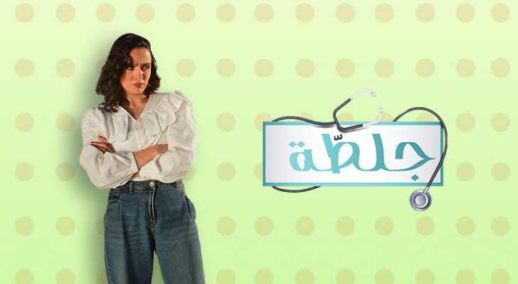 """""""جولي"""" شخصية جديدة تنضم لمسلسل جلطة في رمضان"""