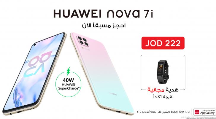 الهاتف العصري Huawei Nova 7iمتاح حالي ا للطلب المسبق في الأردن رؤيا الإخباري