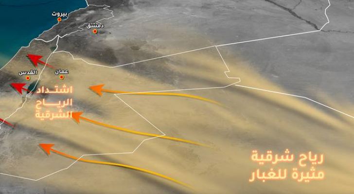 """""""شرقية"""" قوية وغير اعتيادية تهب ليلة الخميس/الجمعة على المدن الأردنية - تفاصيل"""