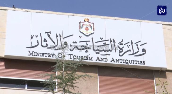 وزارة السياحة والآثار