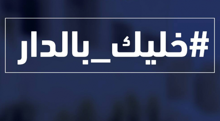 الحكومة للأردنيين: #خليك_بالدار