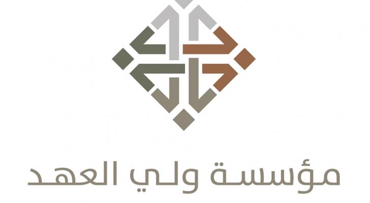 مؤسسة ولي العهد تطلق مسابقة #عبّر_بالعربي