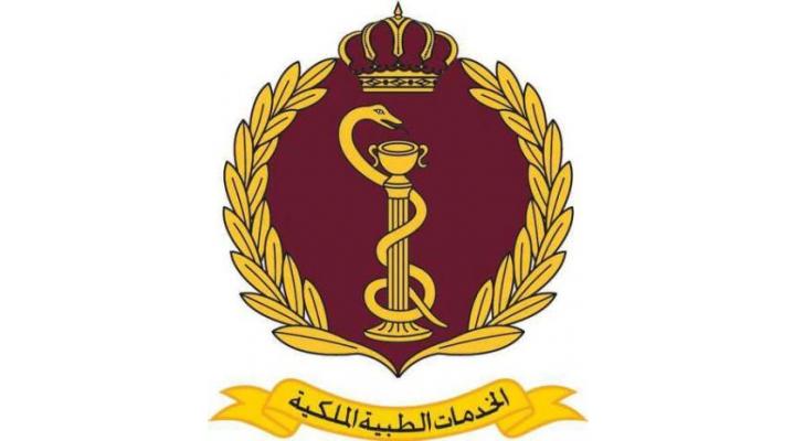 الخدمات الطبية الملكية