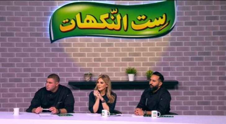 لجنة حكم الموسم الثامن من برنامج ست النكهات