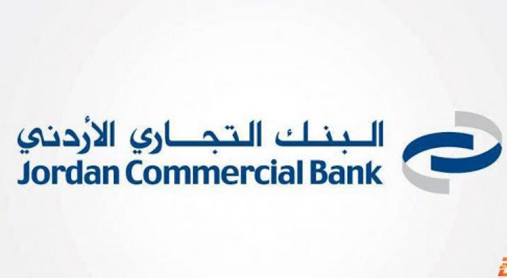 شعار البنك التجاري الأردني