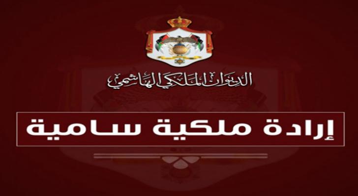 إرادة ملكية بفض الدورة العادية لمجلس الأمة اعتبارا من يوم الأحد المقبل