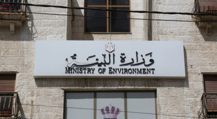 وزارة البيئة - ارشفيفة