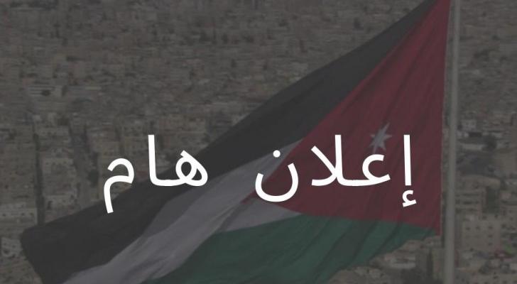 للراغبين بالعودة إلى الأردن من الطلبة أو من تقطّعت بهم السبل أو انتهت عقود عملهم في الخارج