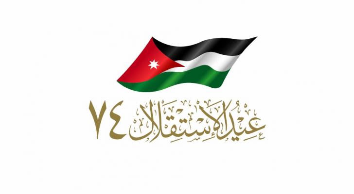 الشعار الرسمي لعيد الاستقلال الـ74