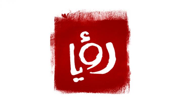 قناة رؤيا تقدم بعد عيد الفطر أشهر وأجمل مسلسلات الدراما العربية والأجنبية