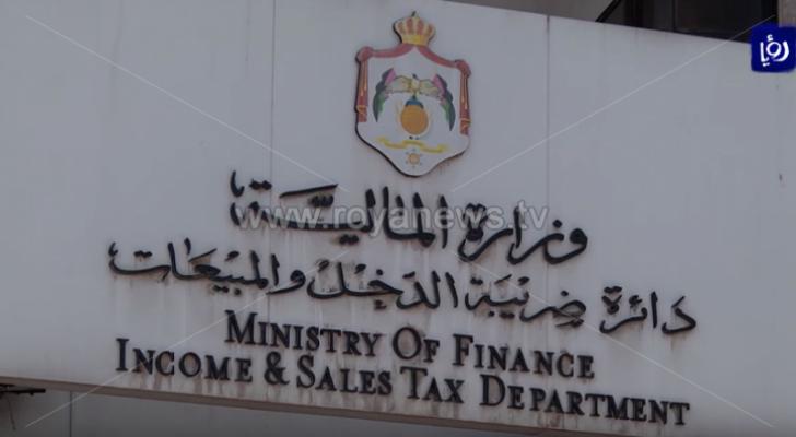 دائرة ضريبة الدخل والمبيعات