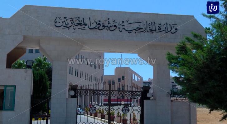 هام من الخارجية للأردنيين المقيمين بالمنطقة الشرقية ...