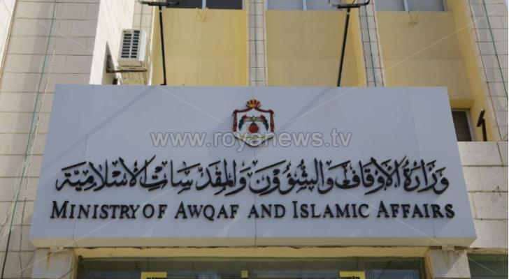 وزارة الأوقاف والشؤون والمقدسات الإسلامية
