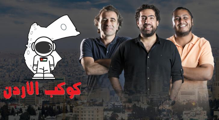 """""""كوكب الأردن"""" جولات من قلب الأردن لقلب المواطن الأردني"""