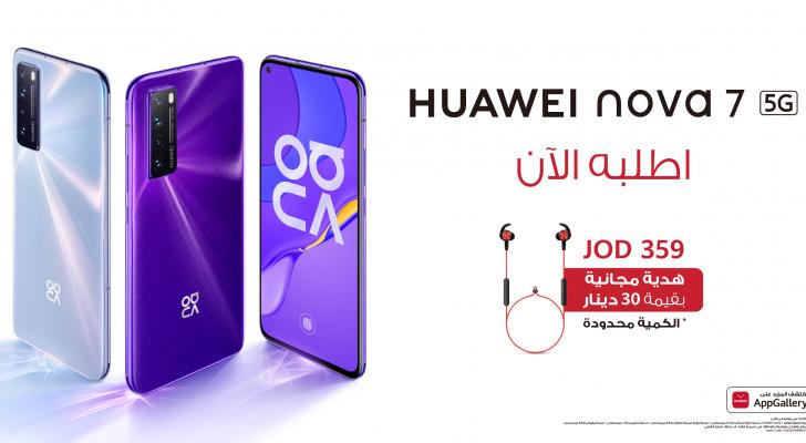 كاميرا عالية الوضوح بدقة 64 ميجابكسل وأداء فائق... كل هذا وأكثر في هاتف Huawei nova 7 5G العصري لمحبي التكنولوجيا الأنيقة