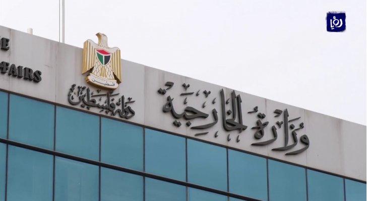 وزارة الخارجية الفلسطينية
