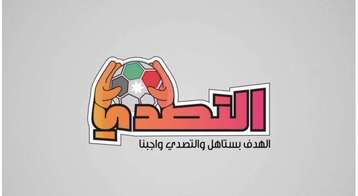 """اتحاد كرة القدم يطلق مبادرة """"التصدي"""" المستدامة"""