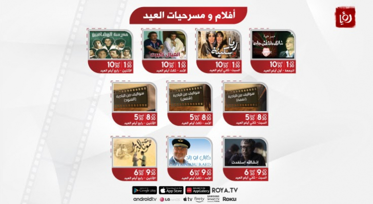 """باقة مسرحيات عربية وأفلام أردنية متنوعة على شاشة """"رؤيا"""" في عيد الأضحى المبارك"""