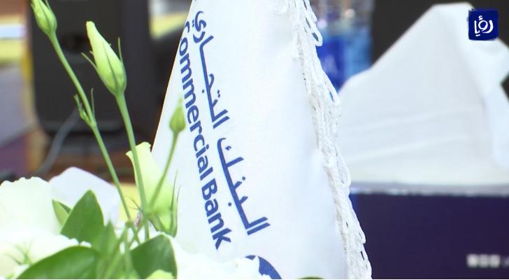 البنك التجاري الأردني يبيع موجودات فروعه في فلسطين للبنك الوطني
