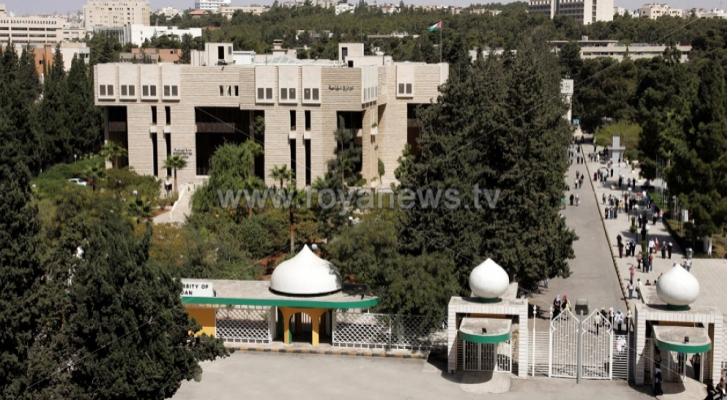 الجامعة الأردنية - أرشيفية