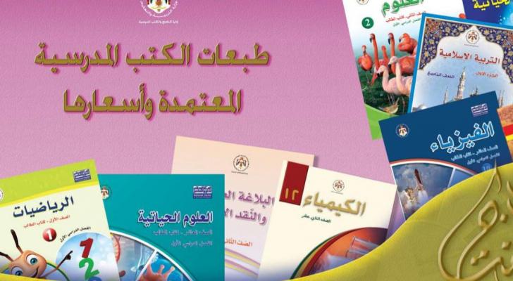 التربية تنشر طبعات الكتب المدرسية للعام 2020 2021 في الأردن وأسعارها تفاصيل رؤيا الإخباري