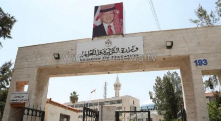 تشكيلات إدارية جديدة في وزارة التربية والتعليم أسماء رؤيا الإخباري