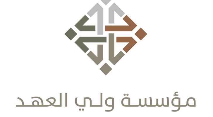 مؤسسة ولي العهد تطلق مسابقة   عبّر_بالعربي .. تفاصيل   رؤيا الإخباري