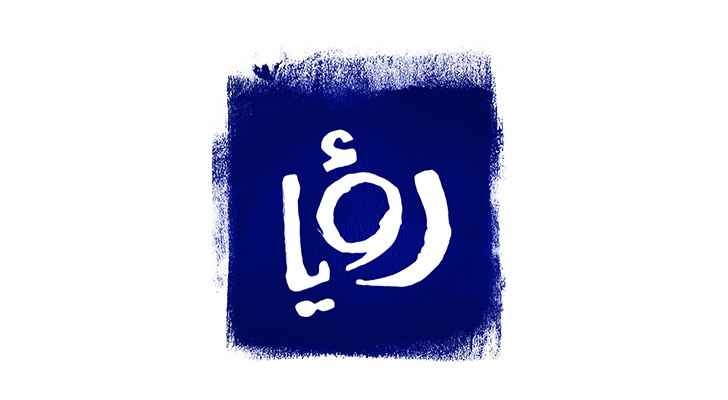 """كاريكاتير أسامة حجاج لنشرة أخبار رؤيا """"الناس وبوفيهات رمضان !!"""""""
