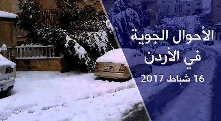 الاحوال الجوية في الأردن 16 شباط 2017