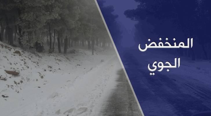 منخفض جوي قطبي يؤثر على المملكة 16-17 كانون الثاني 2019