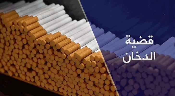 تطورات قضية الدخان