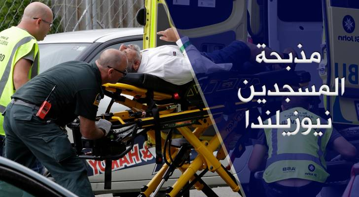 """""""مذبحة المسجدين"""" الإرهابية في نيوزيلندا"""