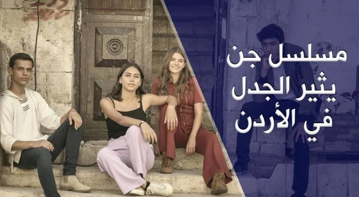 """مسلسل """"جن"""" يثير جدلا في الأردن"""
